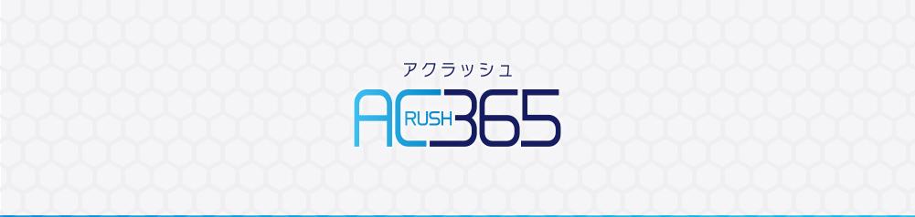アクラッシュ365