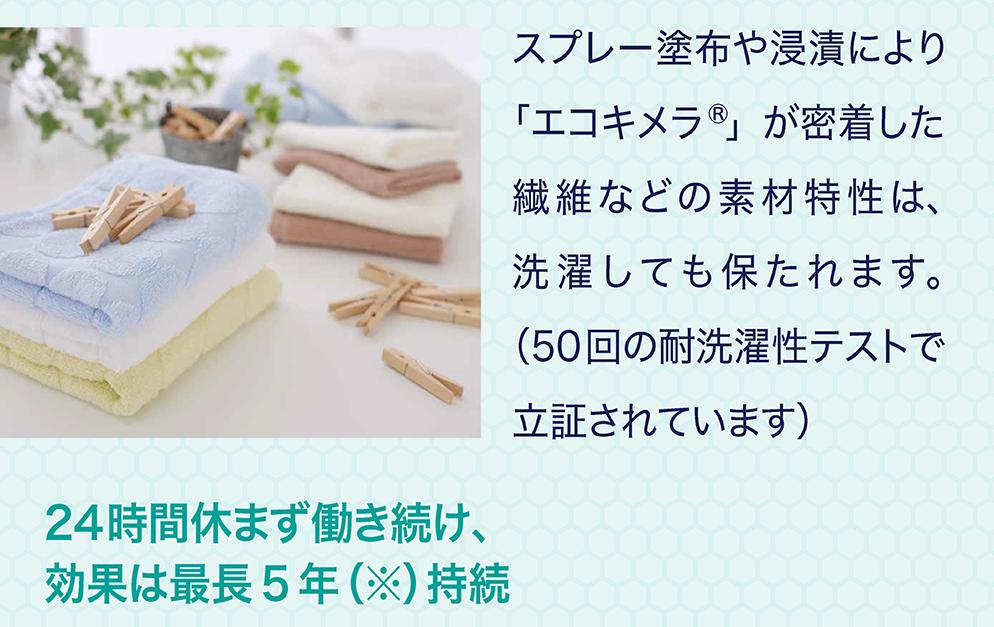 スプレー塗布や浸漬により「エコキメラ®」が密着した繊維などの素材特性は、洗濯しても保たれます。(50回の耐洗濯性テストで立証されています)