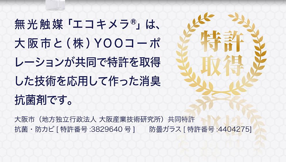 無光触媒「エコキメラ®」は、大阪市と( 株)YOOコーポレーションが共同で特許を取得した技術を応用して作った消臭抗菌剤です。