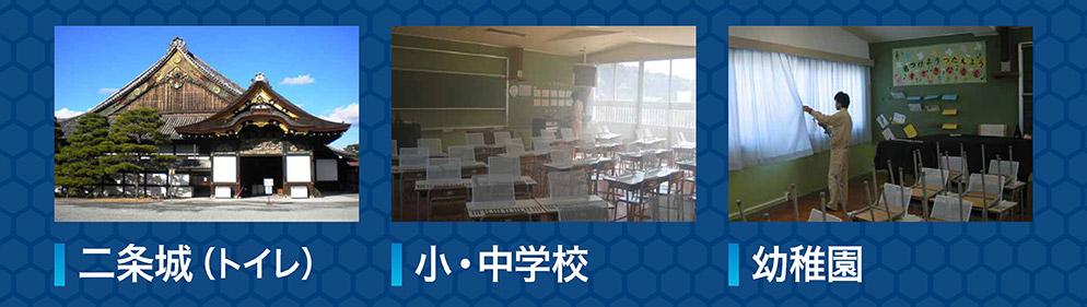二条城(トイレ) 小・中学校 幼稚園