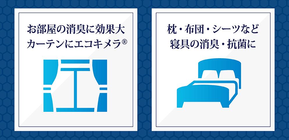 お部屋の消臭に効果大カーテンにエコキメラ 枕・布団・シーツなど寝具の消臭・抗菌に