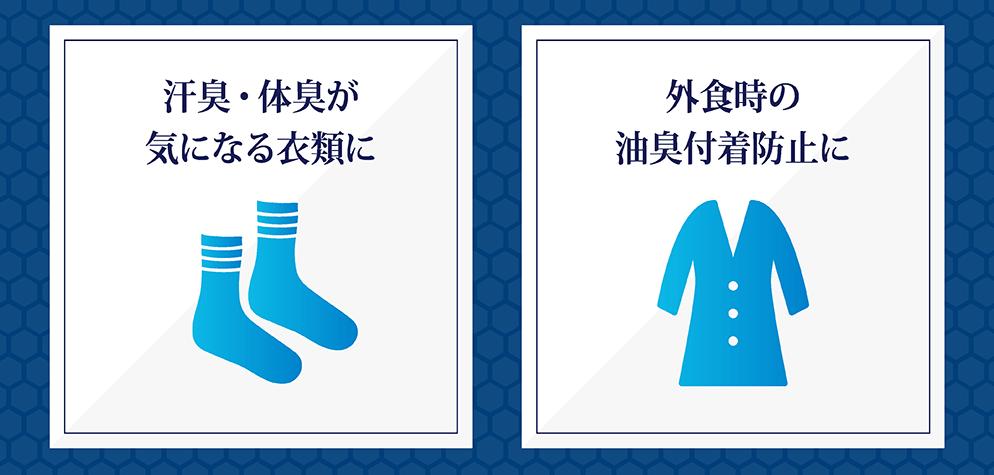 汗臭・体臭が気になる衣類に 外食時の油臭付着防止に